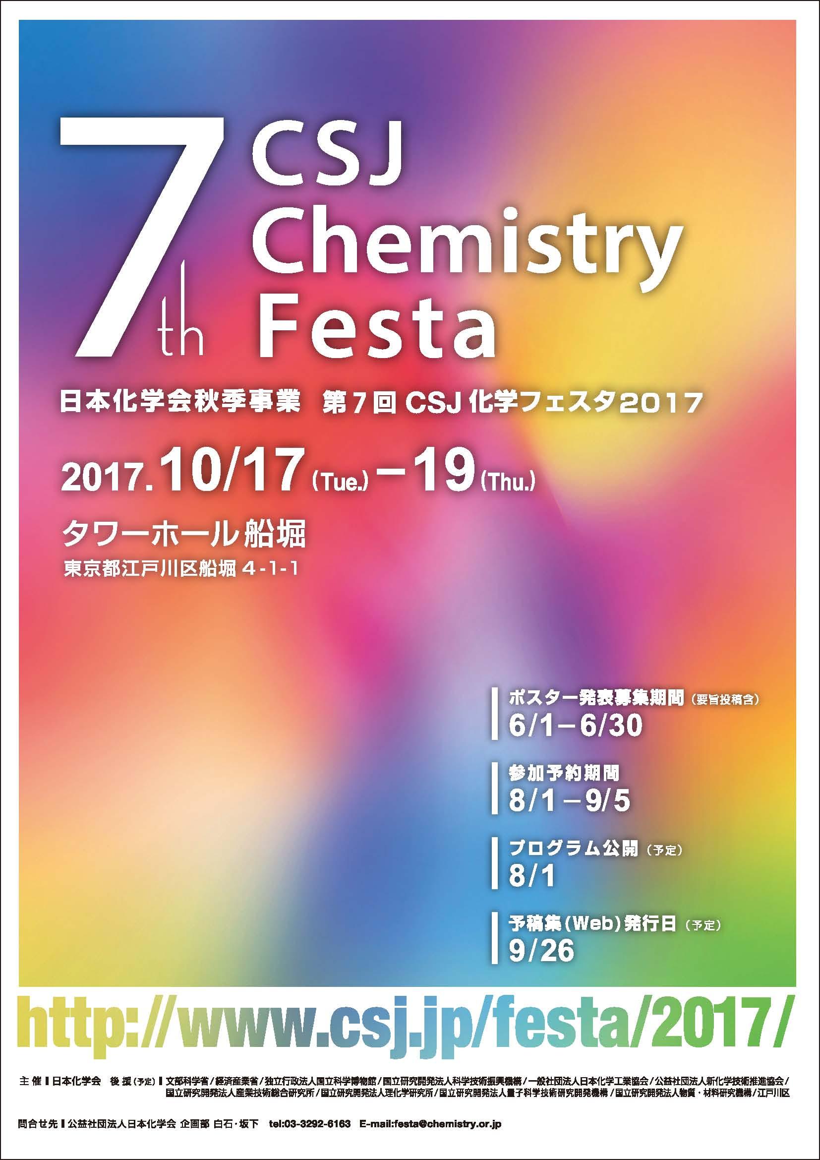 第7回csj化学フェスタ2017 日本化学会秋季事業